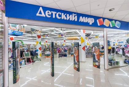 В Ухте для детей и их родителей открылся гипермаркет «Детский мир ... 3128103ebbe