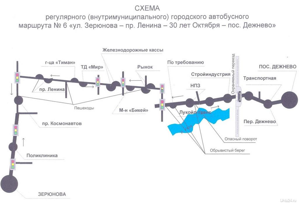 "ОАО ""Ухтинские пассажирские"