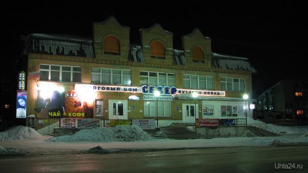 Торговый дом в Ухте Улицы города Ухта