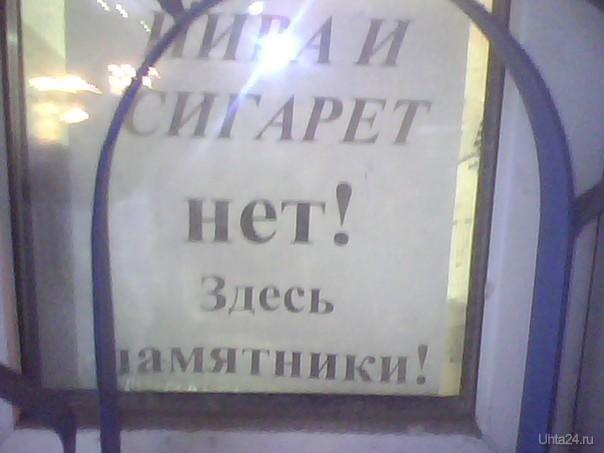 Ларёк напротив поликлиники Разное Ухта