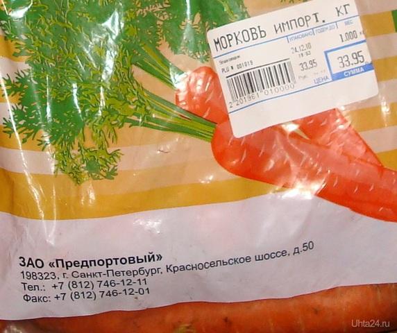 Морковь импортная. Разное Ухта