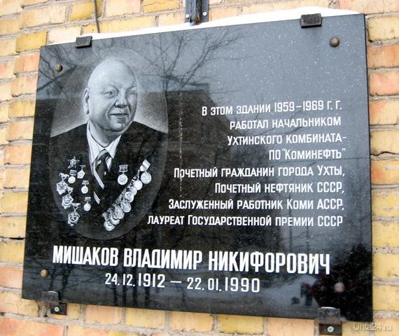 2011г. Мира 4.  Ухта