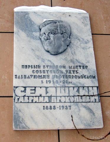 2011г. Семяшкина 2. Памятники Ухта