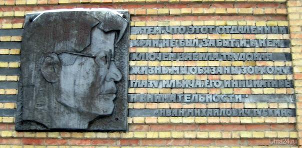 2011г. УГТУ. Первомайская 13  Ухта