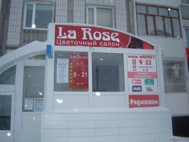 Вход в цветочный салон LA ROSE, ЦВЕТОЧНЫЙ САЛОН Ухта