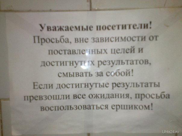 вывеска в женском туалете на куратова Разное Ухта