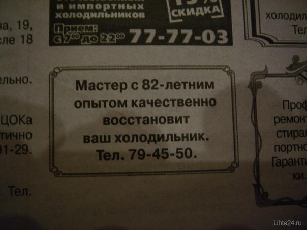 Золушок на диване № 3 от 26 января 2011 года. Отпустите человека на отдых.  Разное Ухта