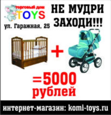 НЕ МУДРИ -ЗАХОДИ!!!коляска трансформер(ПОЛЬША)+кроватка(МОСКВА)=5000 р/Сыктывкар Гаражная 25,сайт:komi-toys.кг ВУНДЕРКИНД, ИГРУШКИ, ИНТЕРНЕТ-МАГАЗИН Ухта