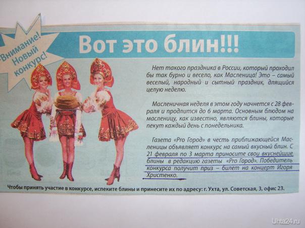 В какой город надо будет ехать победителю на концерт,если в Ухте он состоится 24 февраля,а Сыктывкаре-25 ? Разное Ухта
