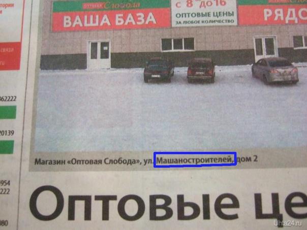 """В Ухте появилась новая улица """"Машаностроительная""""  Ухта"""