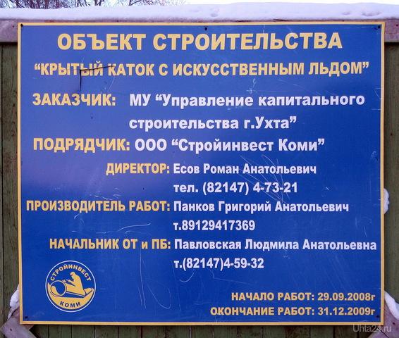 """2011г. Стадион """"Нефтянник"""". Разное Ухта"""