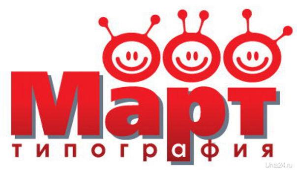 Это наш логотип МАРТ, ТИПОГРАФИЯ Ухта
