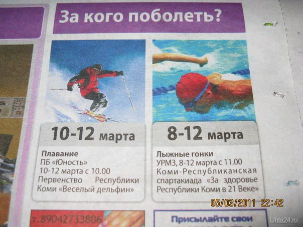И снова газета ПРО город  Разное Ухта