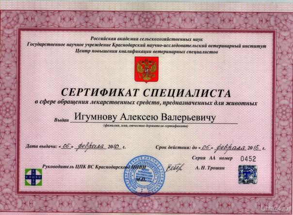 Серитификат ВЕТЕРИНАР, ИТД ИГУМНОВ А. В. Ухта