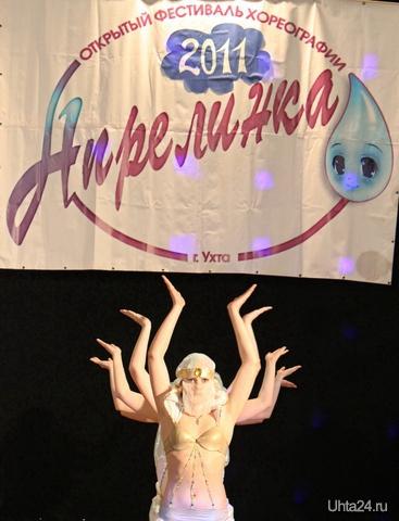 Фестиваль проходил с 16 до 23,30 ч.  Мероприятия Ухта