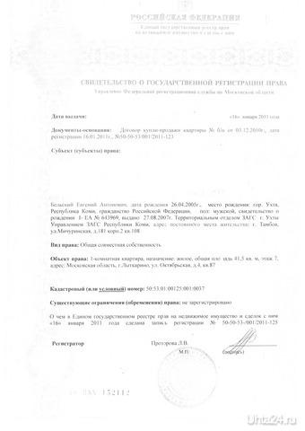 1 лист Подложного свидетельства, нотариально заверенного на право собственности ребенка на квартиру в МО  Ухта
