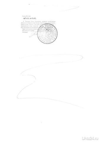 2 лист Подложного свидетельства, нотариально заверенного на право собственности ребенка на квартиру в МО  Ухта