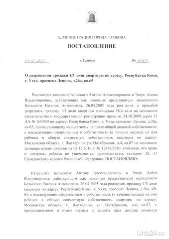 Подложное постановление Администрации г.Тамбов от 03.12.2010 г. 1 лист  Ухта