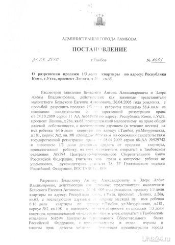 Настоящее постановление Администрации г.Тамбов от 31.03.2010 г. 1 лист  Ухта