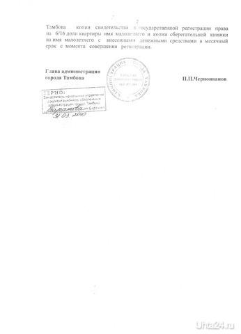 Настоящее постановление Администрации г.Тамбов от 31.03.2010 г. 2 лист  Ухта