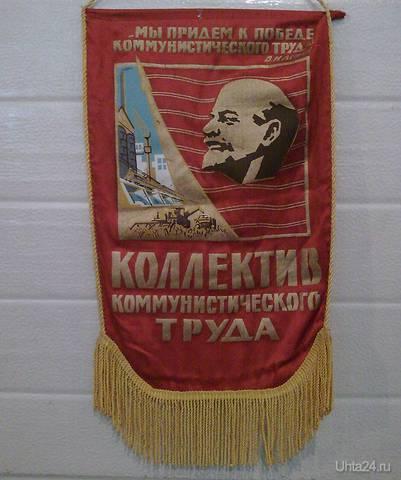 Коллектив коммунистического труда  Ухта
