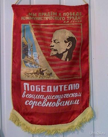 Победителю социалистического соревнования  Ухта