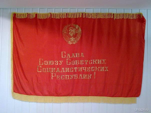 Слава СССР  Ухта