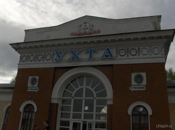 Вокзал Ухты