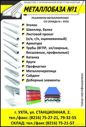 Информация МЕТАЛЛОБАЗА №1, ООО Ухта