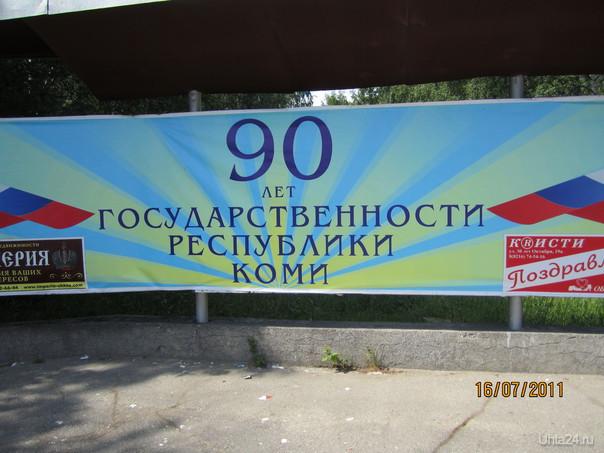 90 лет государства коми. Разное Ухта