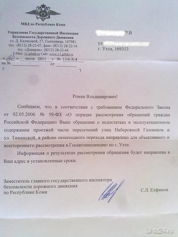 Ответ из Управления ГИБДД по РК Разное Ухта