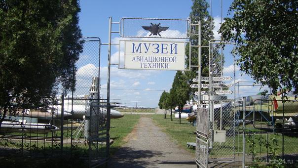 Музей авиационной техники г. Таганрог  Ухта