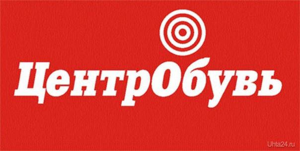 Логотип ЦЕНТРОБУВЬ, МАГАЗИН Ухта.