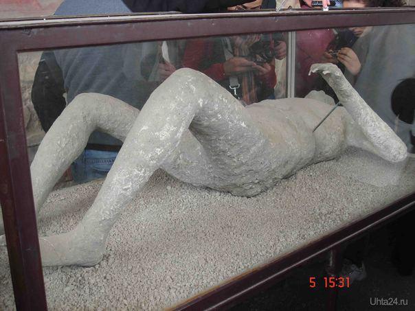 Помпеи, останки жертв извержения  Ухта