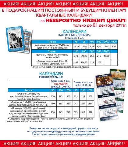 АКЦИЯ!!! Квартальные календари!!! УХТИНСКАЯ ТИПОГРАФИЯ, ОАО Ухта