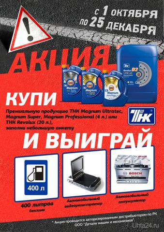 АКЦИЯ С 1 ОКТЯБРЯ 2011 года ДЕТАЛИ МАШИН И МЕХАНИЗМОВ, ООО Ухта