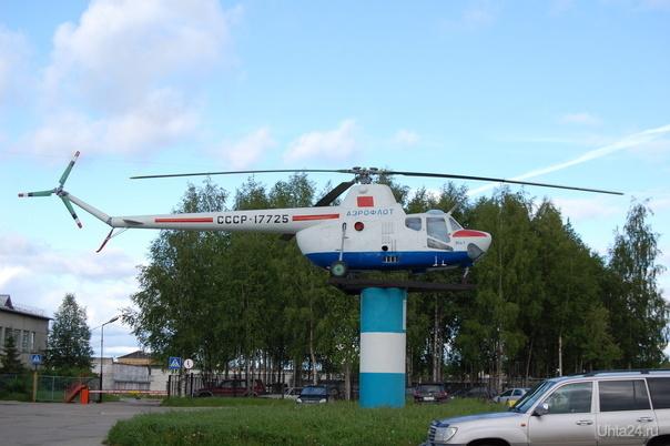В аэропорту Информация  п.Дальний, первый советский вертолет Ми-1 напротив входа у здания аэропорта.  В виде памятника с 1978 года вместо бетонных скульптур мальчика и девочки.  Ми-1 служил тренировочным вертолетом, на нем обучали ухтинских летчиков. Вмещал в себя трех пассажиров и одного пилота. АЭРОПОРТ Ухта