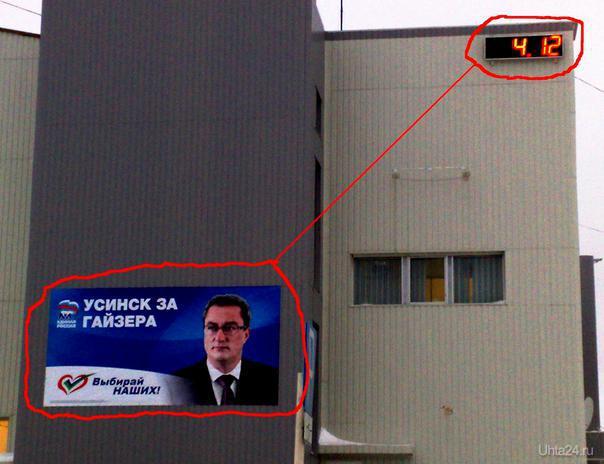 Выборы в г. Усинске. 04.12.11г.  Мероприятия Ухта
