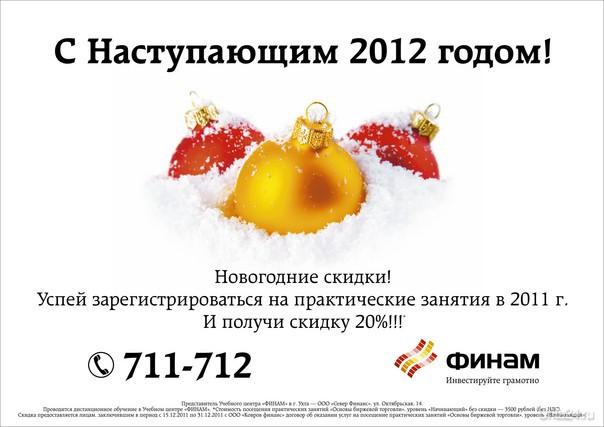 С наступающим Новым 2012 годом! ФИНАМ, ЗАО. ПРЕДСТАВИТЕЛЬ СЕВЕР ФИНАНС, ООО  Ухта