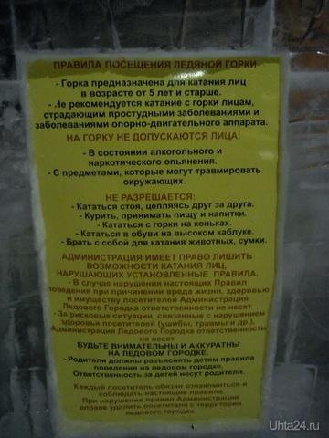 Правила поведения на ледяной горке. Разное Ухта