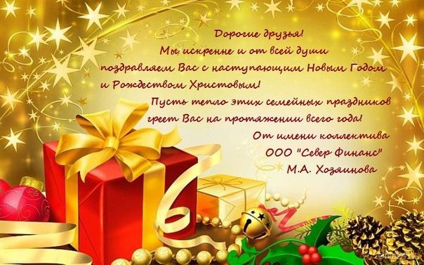 С Новым Годом! ФИНАМ, ЗАО. ПРЕДСТАВИТЕЛЬ СЕВЕР ФИНАНС, ООО  Ухта
