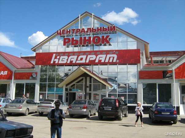 "Центральный рынок, ""Электронный квадрат"" Улицы города Ухта"