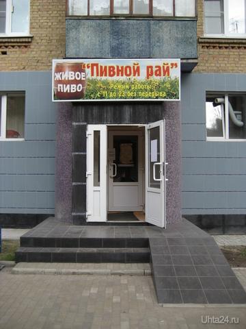 'Пивной рай' ПИВНОЙ РАЙ, МАГАЗИН Ухта