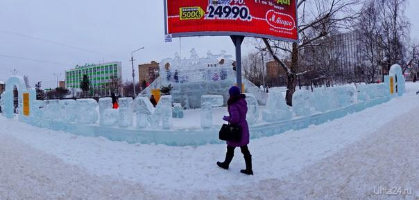 Ледовый городок  Ухта