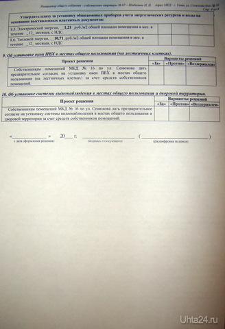 К теме:30 января 2012, 10:29 Вячеслав Гайзер поручил проверить факты повышения тарифов на услуги ЖКХ Разное Ухта
