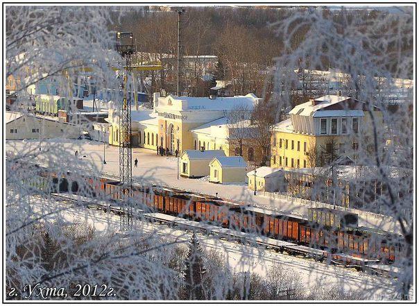 Ухтинский железнодорожный вокзал  Ухта