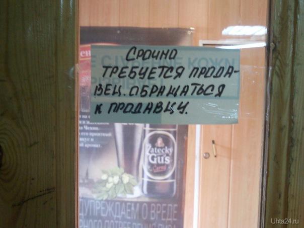 """Классика жанра. Объявление висело на двери магазина в июне, который перед входом в столовую около сосногорского """"Маяка"""".   Разное Ухта"""