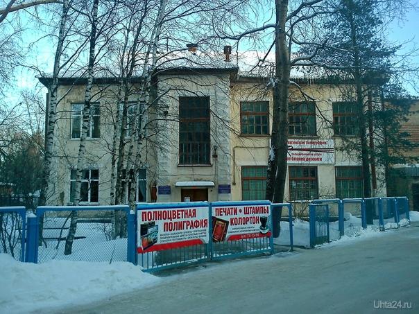 Ухтинская типография. Губкина 24 Улицы города Ухта
