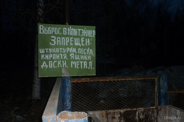 богат и труден русский язык Разное Ухта