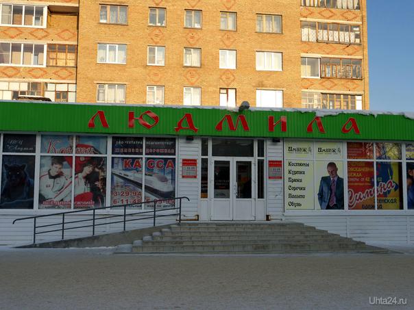"""Магазин """"Людмила"""". 2012 г.  Ухта"""